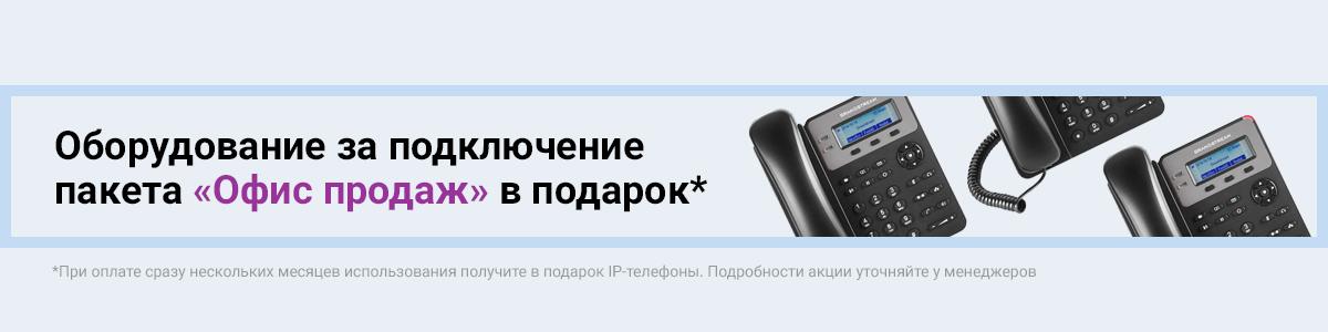 1e8c97c16b3 Пакет «Офис продаж»   Удаленный контроль сотрудников   Бесплатная ...