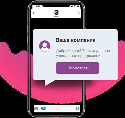 SMS-общение